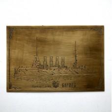 Табличка бронзовая Броненосный крейсер ВАРЯГЪ