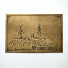 Табличка бронзовая Броненосный крейсер АДМИРАЛ НАХИМОВ