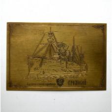 Табличка бронзовая Броненосный крейсер ГРОМОБОЙ